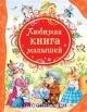 Любимая книга малышей. Потешки, стихи, песенки, сказки